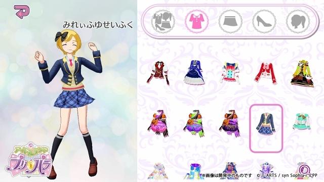 新着アプリ画面:コーデチェンジ