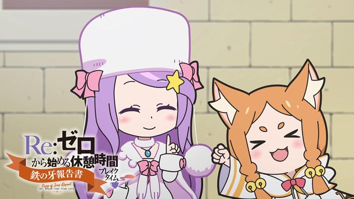 『Re:ゼロから始める休憩時間』2nd season #15がプレミア配信決定!