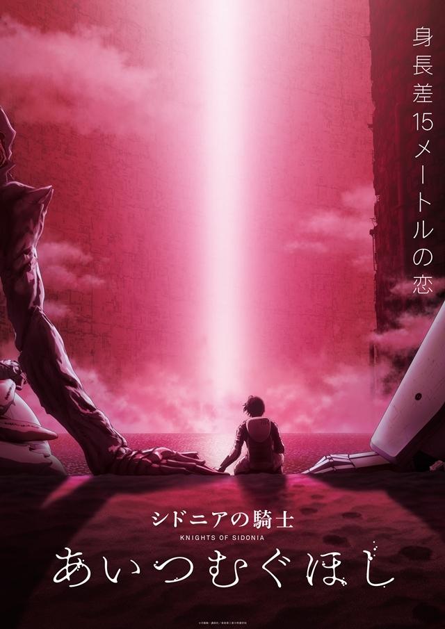 内田雄馬さん、上村祐翔さん、水瀬いのりさん、岡咲美保さんが追加声優として出演! アニメ映画『シドニアの騎士 あいつむぐほし』の公開日が2021年5月14日に決定-1