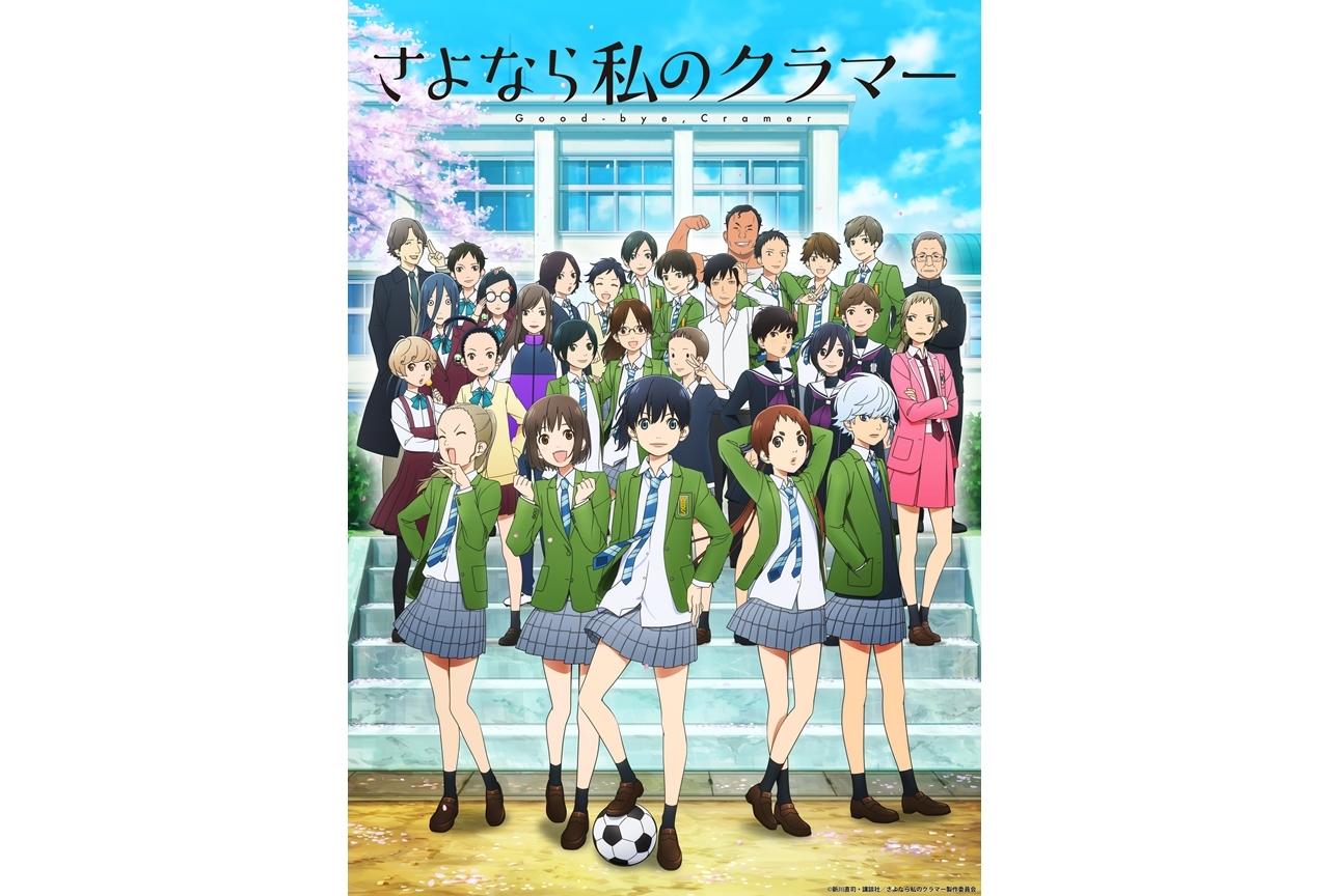 TVアニメ『さよなら私のクラマー』の第2弾KVが公開