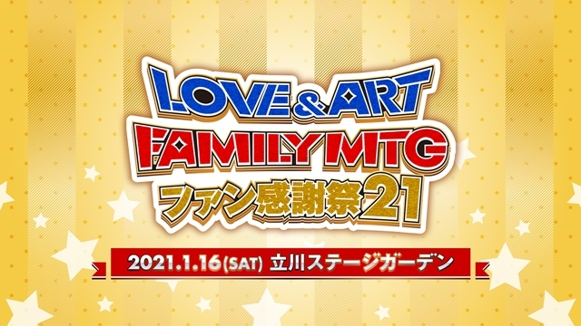 「LOVE&ART FAMILY MTG ファン感謝祭21」にてニンテンドースイッチ用ソフト『B-PROJECT 流星*ファンタジア』の最新情報が公開!-2