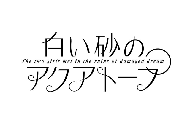 P.A.WORKS最新作『白い砂のアクアトープ』2021年7月放送決定! 出演声優に伊藤美来さん・逢田梨香子さん決定、コメントも公開