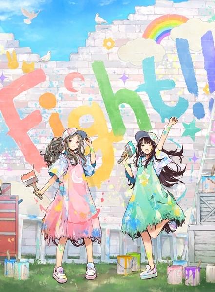 ▲「Fight!!」新ビジュアル/イラスト:高野音彦