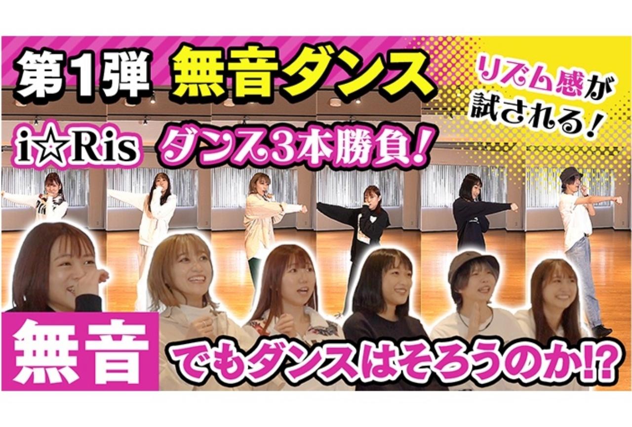 i☆Risのダンスチャレンジ動画全3回がYoutubeにて月イチ配信決定!