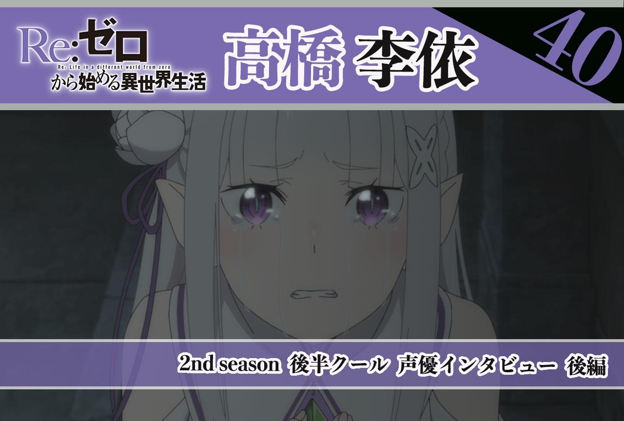 『リゼロ』第2期後半クール:エミリア役 高橋李依《後編》|40話放送後インタビュー