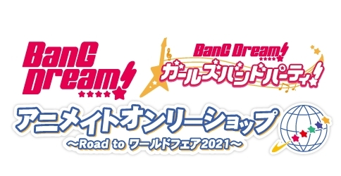 『BanG Dream!×アニメイトオンリーショップ ~Road to ワールドフェア2021~』1/16(土)より開催決定! 物販購入特典も公開-1