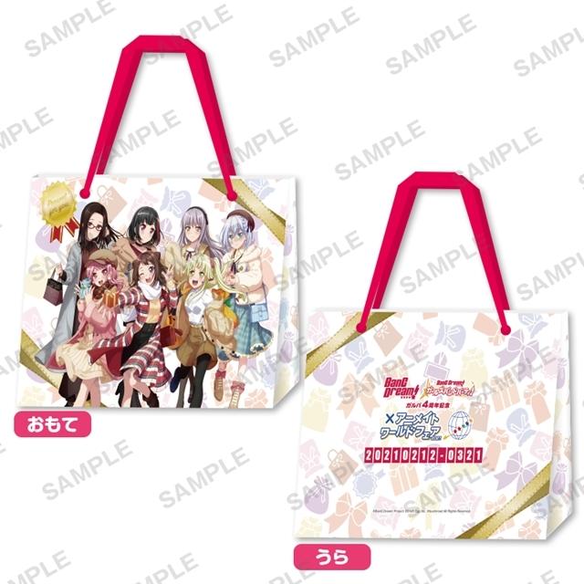 『BanG Dream!×アニメイトオンリーショップ ~Road to ワールドフェア2021~』1/16(土)より開催決定! 物販購入特典も公開-4