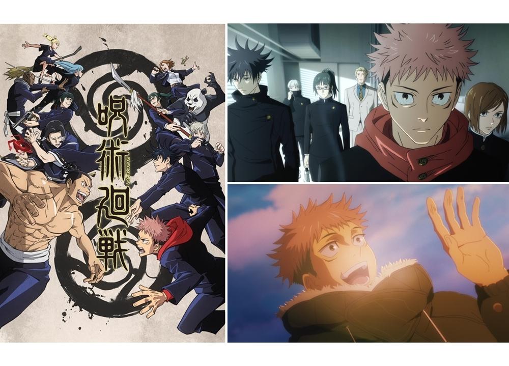 TVアニメ『呪術廻戦』第2クールOP&EDノンクレジットムービー解禁!