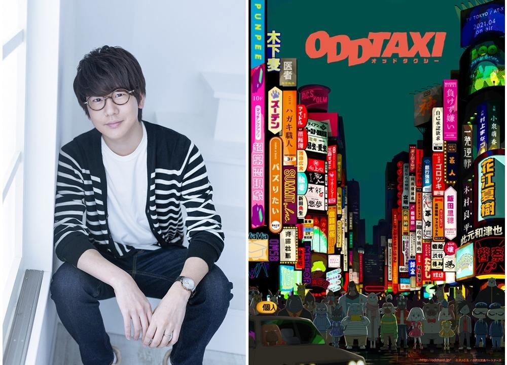 声優・花江夏樹主演でアニメ『オッドタクシー』2021年4月放送決定!