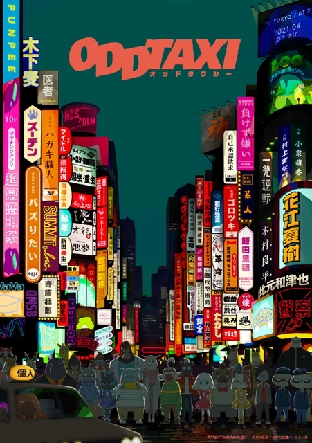 声優・花江夏樹さん主演でオリジナルアニメ『オッドタクシー』2021年4月放送決定! 木村良平さん・飯田里穂さん・山口勝平さんや吉本芸人も出演-1