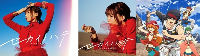 声優・斉藤朱夏さんの2ndシングル「セカイノハテ」(冬アニメ『バック・アロウ』EDテーマ)より、力強い眼差しが印象的なのジャケ写公開!