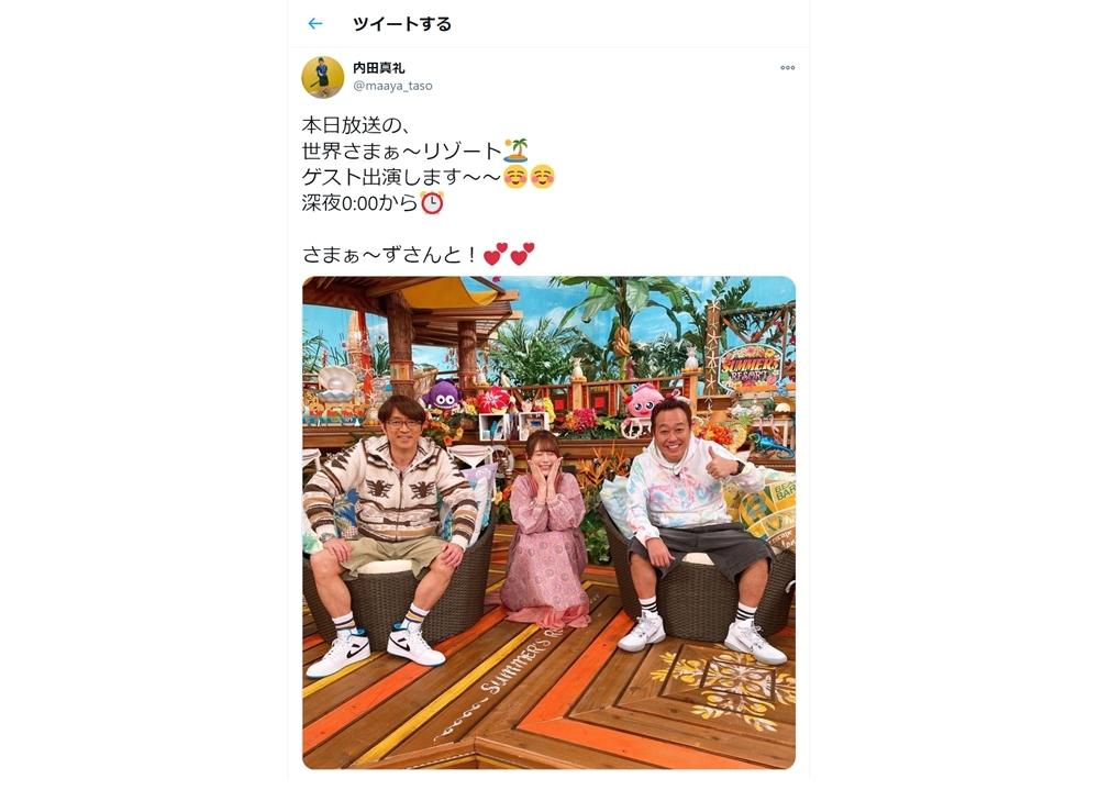 声優・内田真礼が、TBS『7つの海を楽しもう!世界さまぁ〜リゾート』にゲスト出演決定!