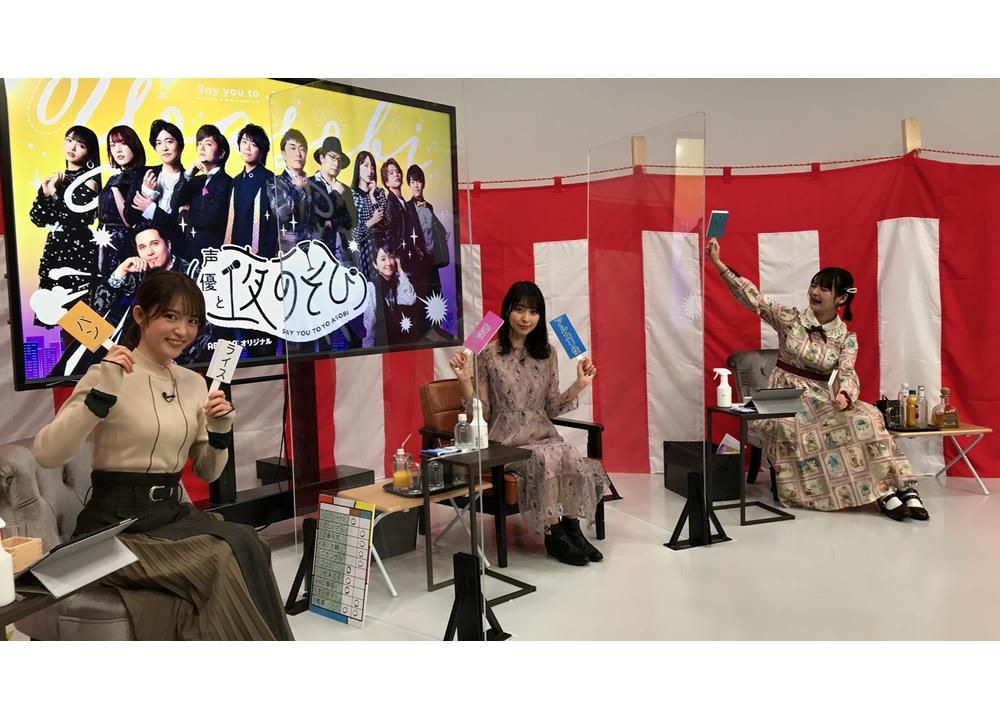 『声優と夜あそび 水【小松未可子×上坂すみれ】 #26』公式レポ到着!