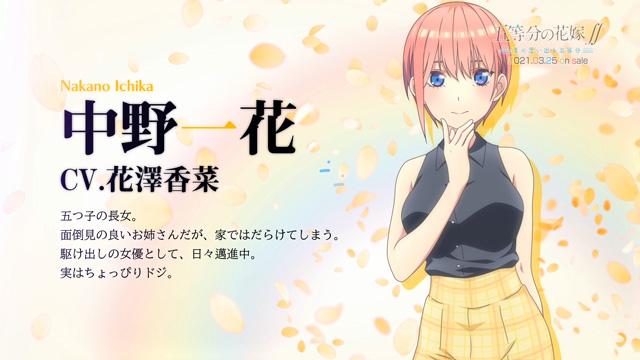 ゲーム『五等分の花嫁∬』声優・花澤香菜の音声コメント公開!