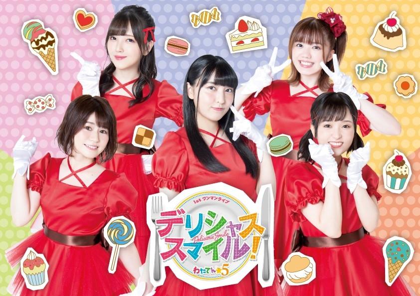 わたてん☆5の「デリシャス・スマイル!」Music Clip フルバージョン公開!