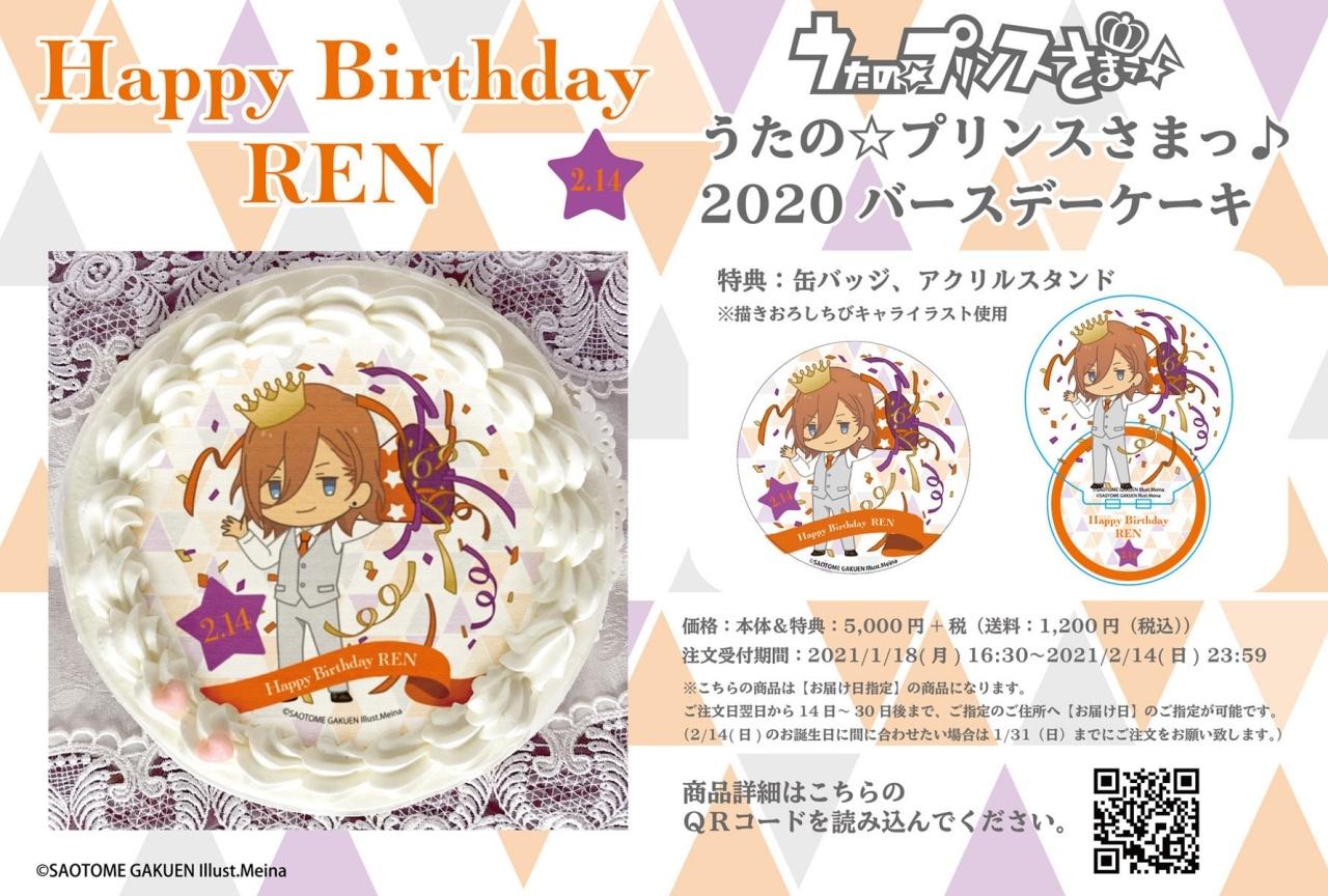 『うたプリ』神宮寺レン バースデーケーキ2020 アニメイト通販限定販売