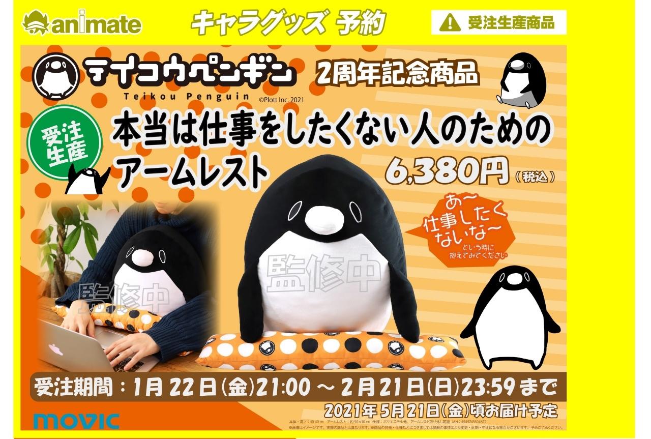 『テイコウペンギン』テイコウペンギンのアームレストが登場!