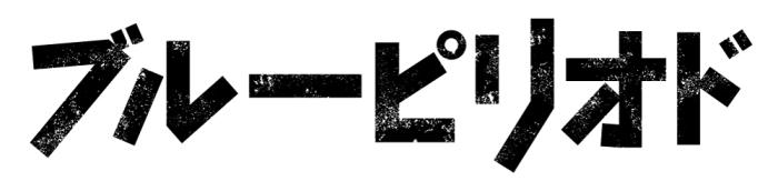 美術の世界を描く『ブルーピリオド』が2021年にTVアニメ化! 原作者:山口つばさ先生よりお祝いイラスト&コメントが到着!
