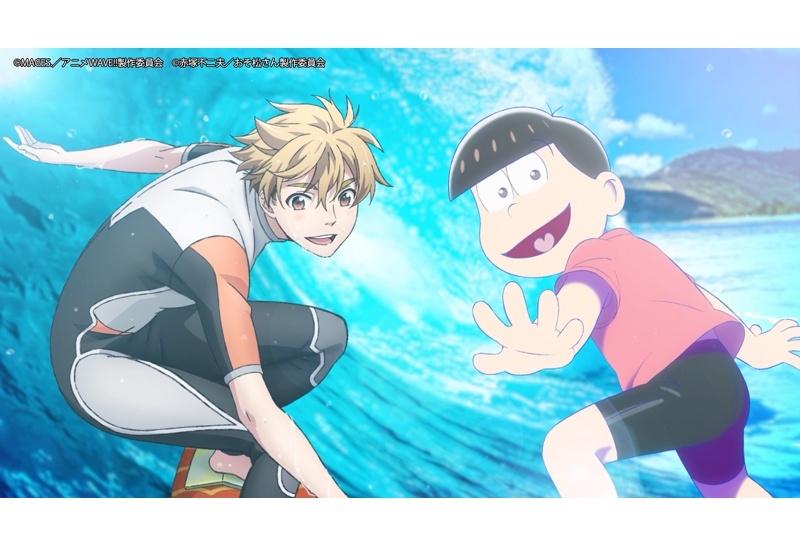 『おそ松さん』×『WAVE!!~サーフィンやっぺ!!~』コラボCM放送開始