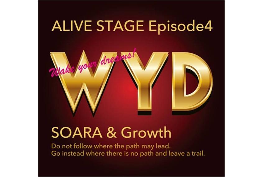 「ALIVE STAGE」Episode4「WYD」のチケット一般発売が1月21日スタート