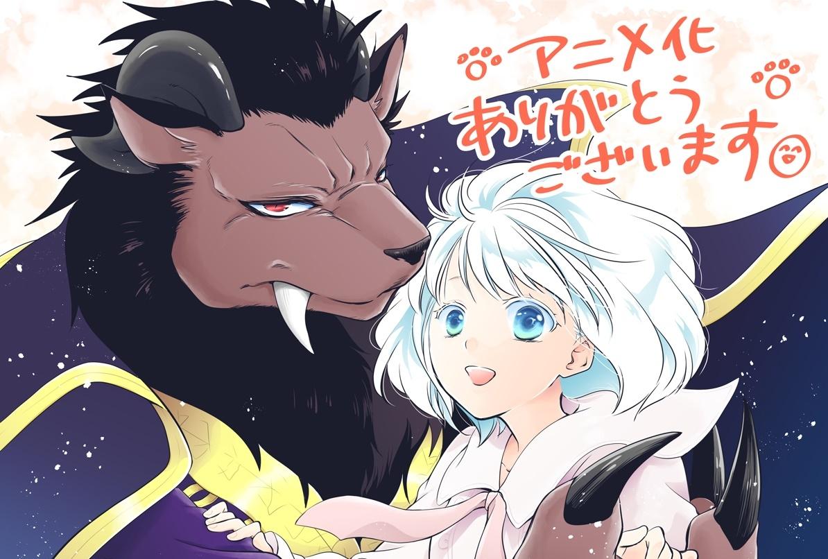 少女×人外異種間ロマンス『贄姫と獣の王』アニメ化決定