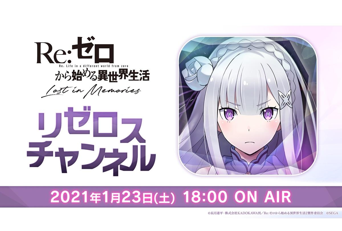 小林裕介ゲスト出演「リゼロスチャンネル」第3回 1/23配信