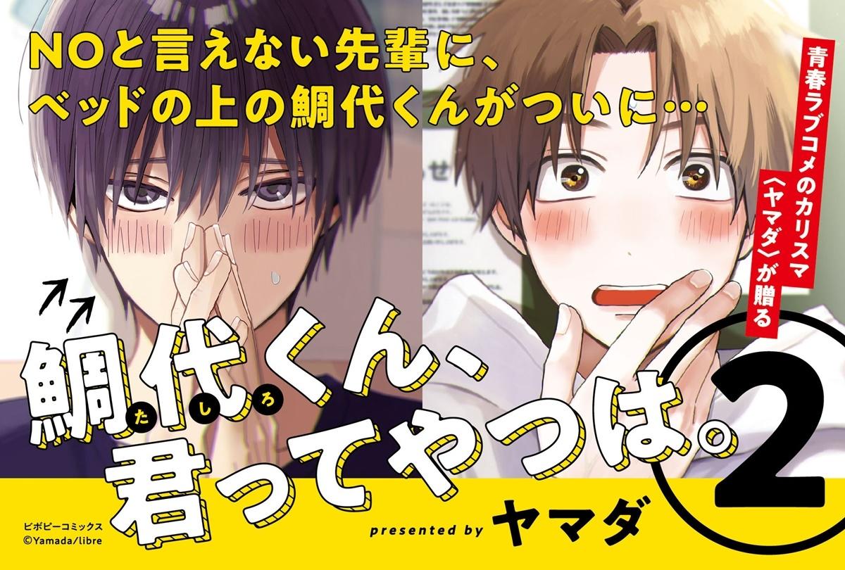 『鯛代くん、君ってやつは。』コミックス2巻&ドラマCDが発売