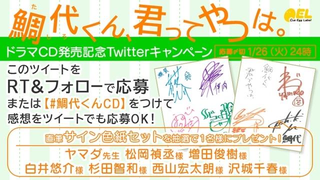 『鯛代くん、君ってやつは。』コミックス2巻&ドラマCDが発売!! 松岡禎丞さん、増田俊樹さんらキャスト陣サインが当たるTwitterキャンペーンが開催中!!