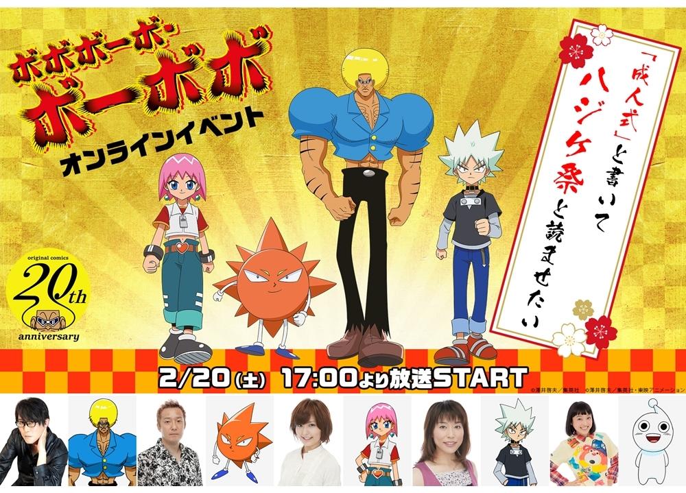 『ボボボーボ・ボーボボ』声優の子安武人ら出演のオンラインイベント2/20開催決定!