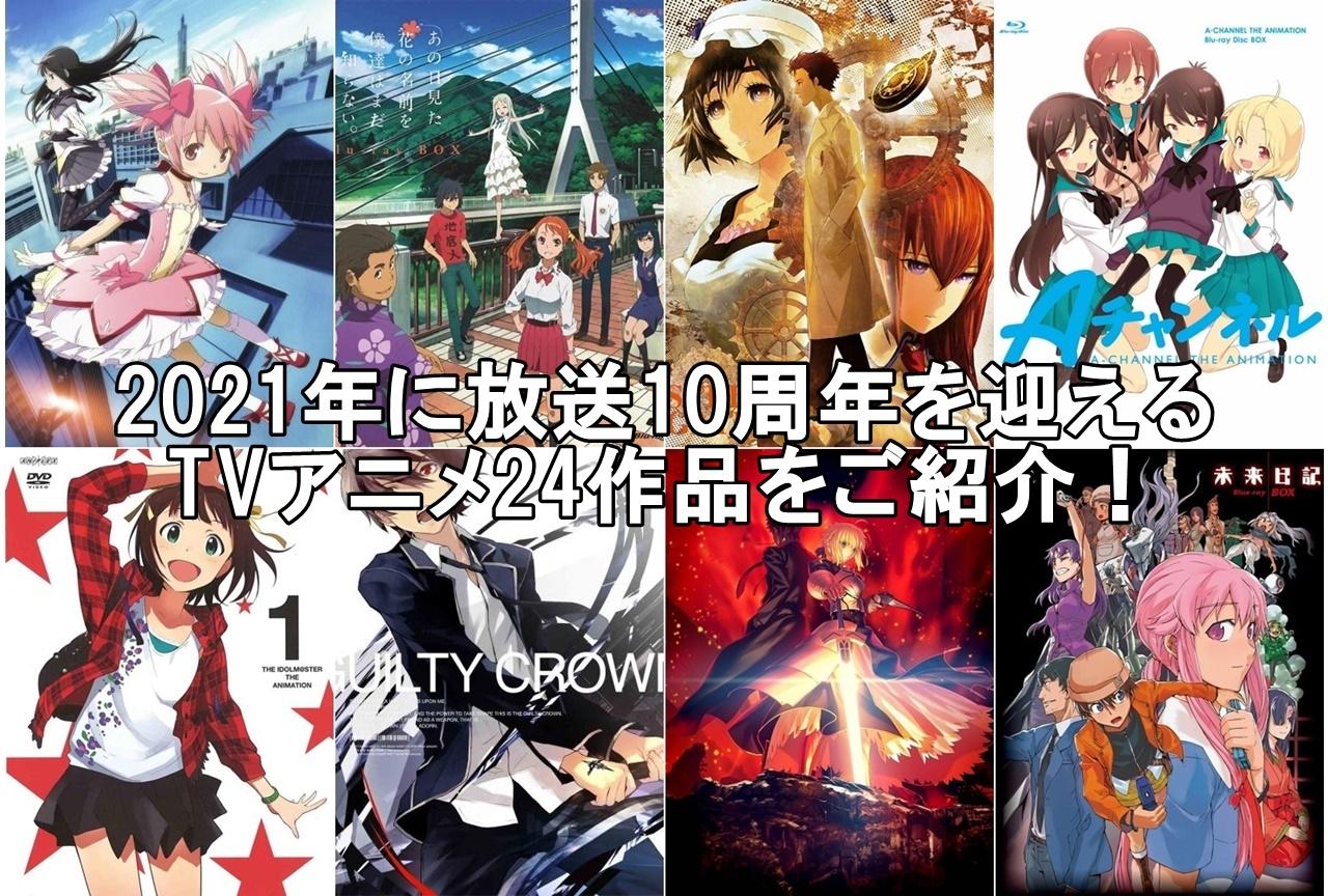 今年放送10周年を迎えるTVアニメ作品まとめ【2021年版】