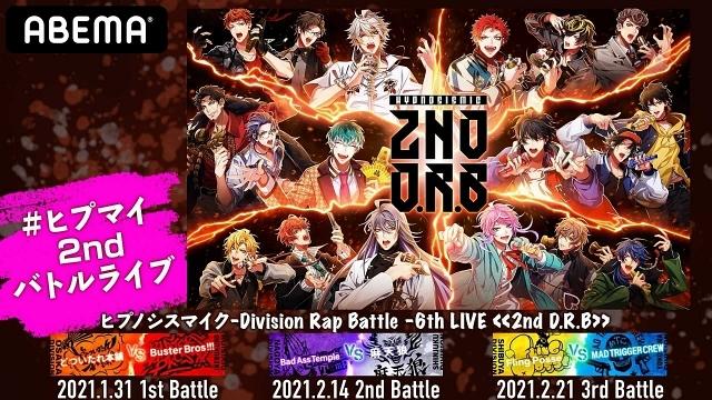 『ヒプノシスマイク-Division Rap Battle- 6th LIVE <<2nd D.R.B>>』の3公演が「ABEMA」にて独占生配信! 最新CDに収録される楽曲が初披露-1