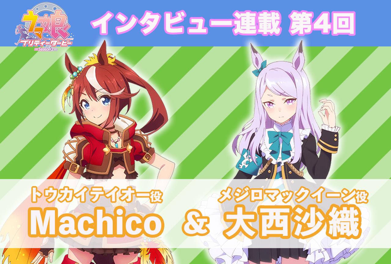 冬アニメ『ウマ娘 プリティーダービー Season 2』キャストインタビュー│Machico×大西沙織【連載第4回】