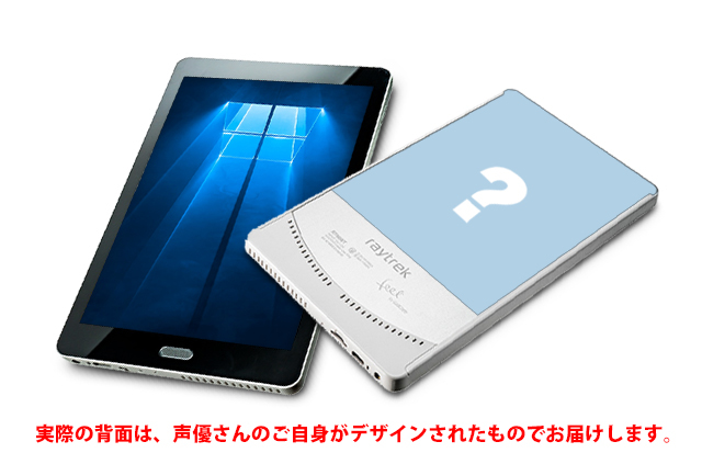 声優オリジナルパソコンのリバイバルシリーズ「Type:YOU[R] (タイプユーアール)」より、興津和幸さんVer.のタブレットが登場!