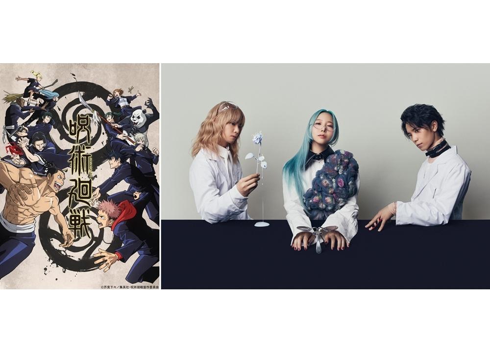 冬アニメ『呪術廻戦』第2クールEDテーマ「give it back」のMVがプレミアム公開決定!