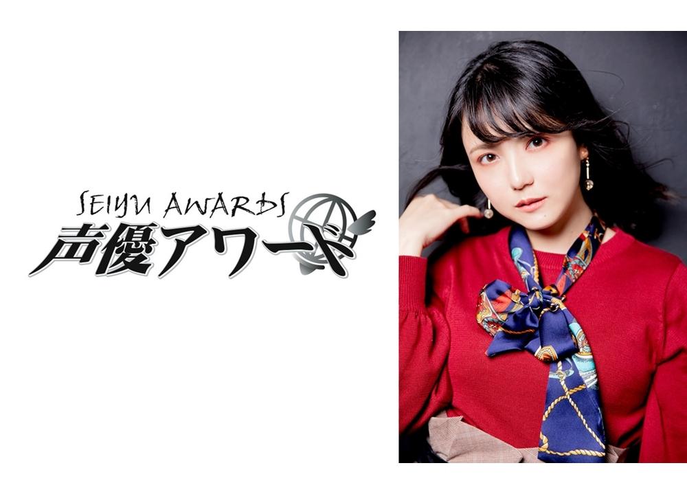 「第十五回 声優アワード」授賞者発表番組&事前特番が放送決定!