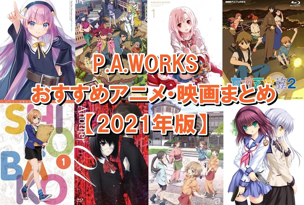P.A.WORKS(ピーエーワークス)おすすめアニメ・映画まとめ