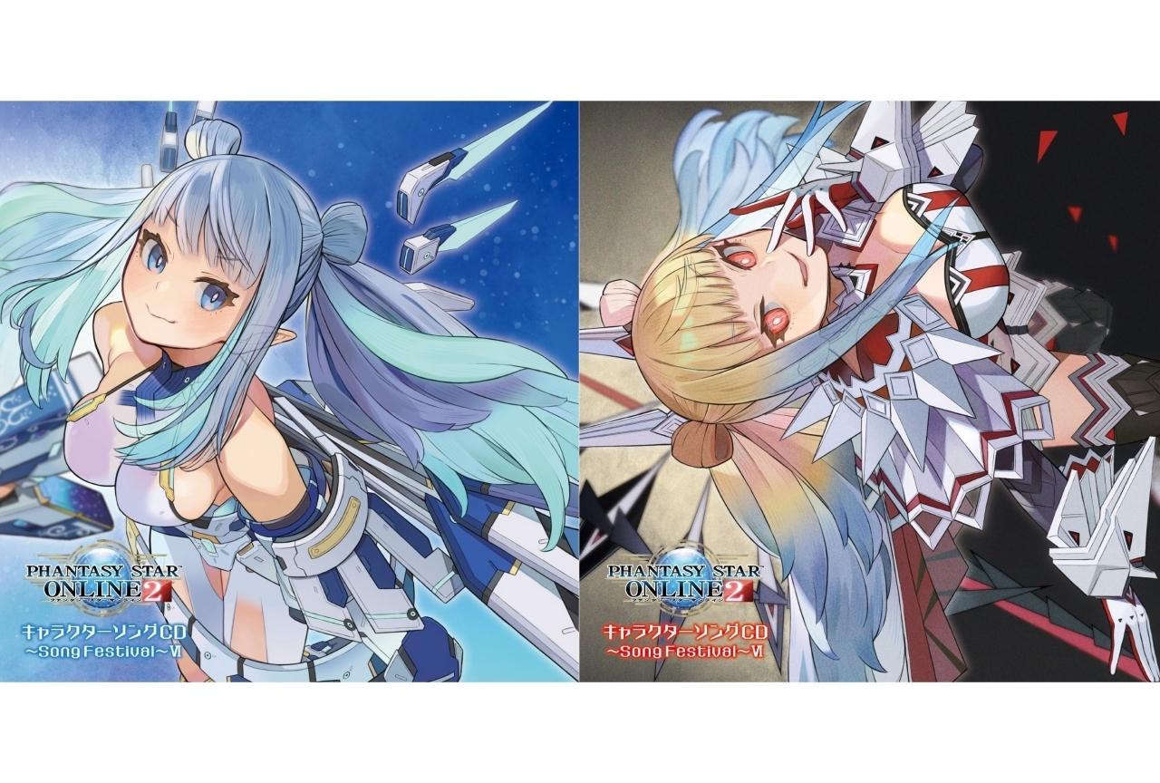 『PSO2』キャラクターソングCD第6弾のアイテムコード画像が公開!