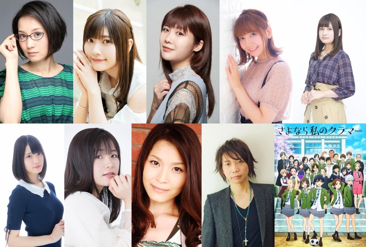 春アニメ『さよなら私のクラマー』蕨青南高校女子サッカー部の声優陣が解禁