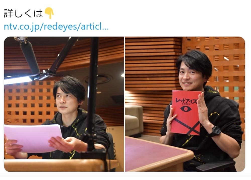 声優・下野紘が亀梨和也主演の日テレ系ドラマ『レッドアイズ』に出演