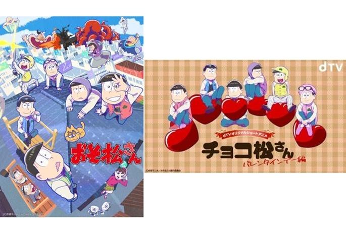 『おそ松さん』新作アニメ「チョコ松さん」がdTVで配信