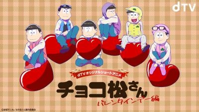 チョコ松さん~バレンタイン編~