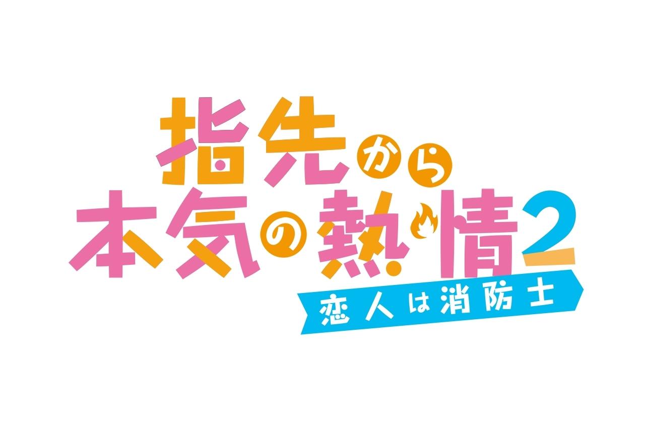 アニメ第2期『指先から本気の熱情 2-恋人は消防士-』制作決定