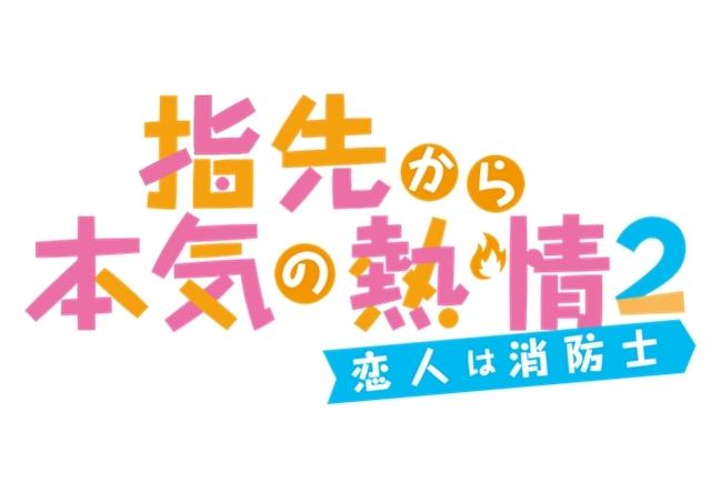 アニメ第2期『指先から本気の熱情 2-恋人は消防士-』の制作が決定! 出演声優陣は伊東健人さん、高森奈津美さんらが続投!