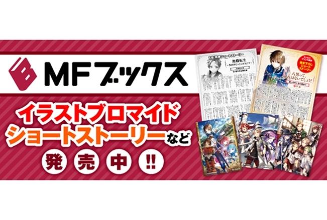 MFブックス人気作の「イラストブロマイド」がファミマプリントで発売