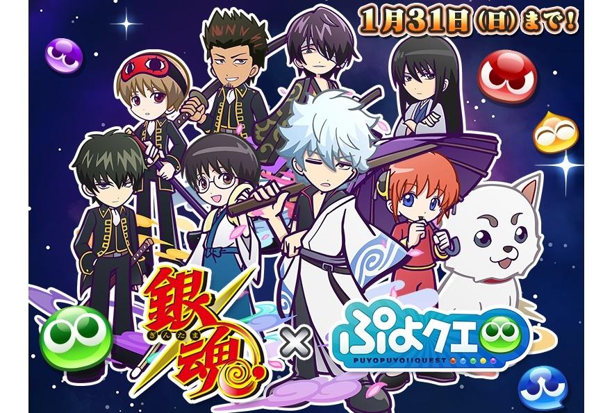 『ぷよクエ』×『銀魂』ドリームサタンチャレンジが開催中
