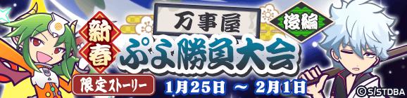 『ぷよぷよ!!クエスト』×『銀魂』コラボ!! 協力ボスチャレンジイベント「銀魂コラボ ドリームサタンチャレンジ」がスタート!!