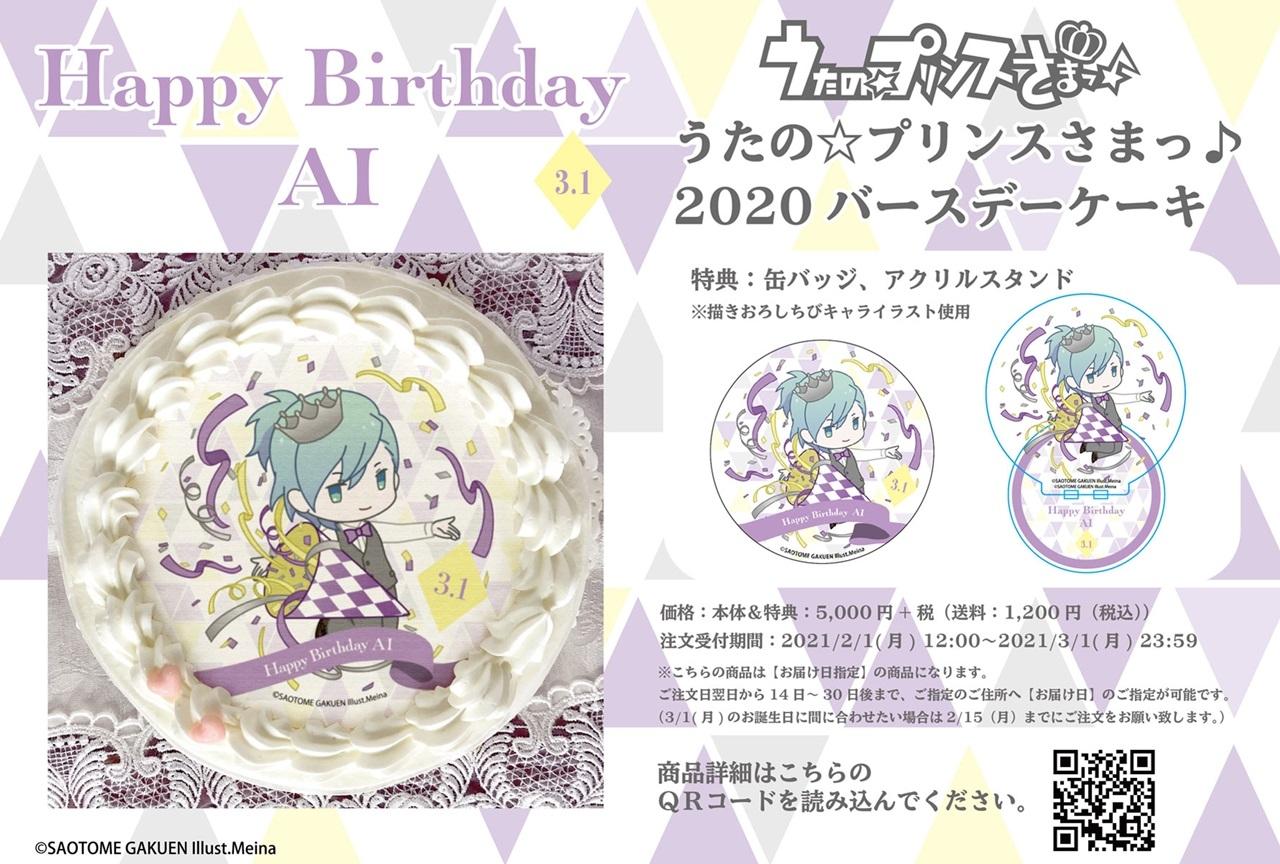 『うたプリ』美風 藍 バースデーケーキ2020 アニメイト通販限定販売