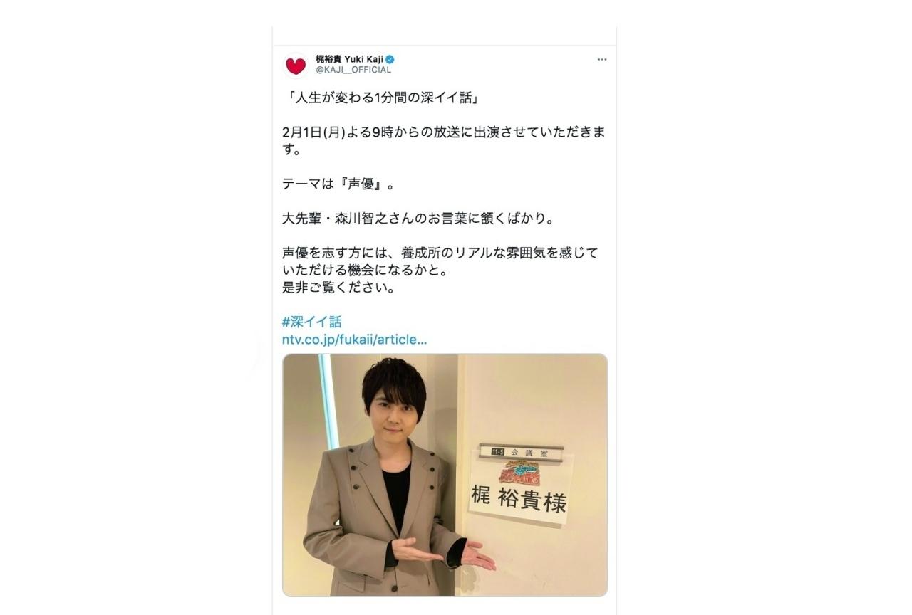 梶裕貴、日テレ「深イイ話」に出演!テーマは「声優」