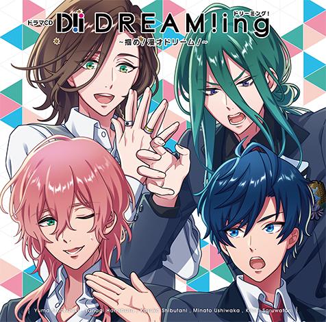 ドラマCD『DREAM!ing』~掴め!漫才ドリーム!~ 本日2021年1月27日発売!!-1