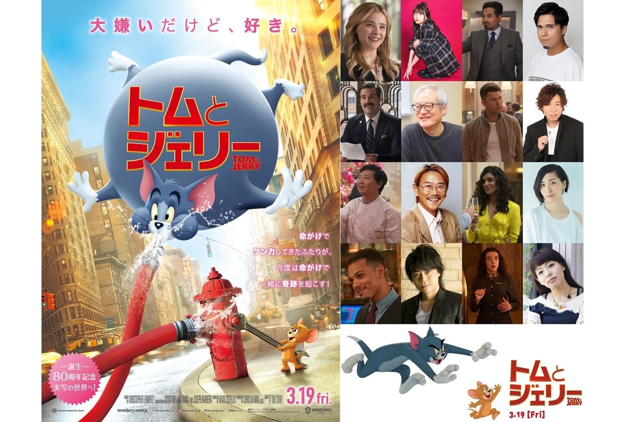 映画『トムとジェリー』水瀬いのりほか日本語吹き替え声優8名が発表